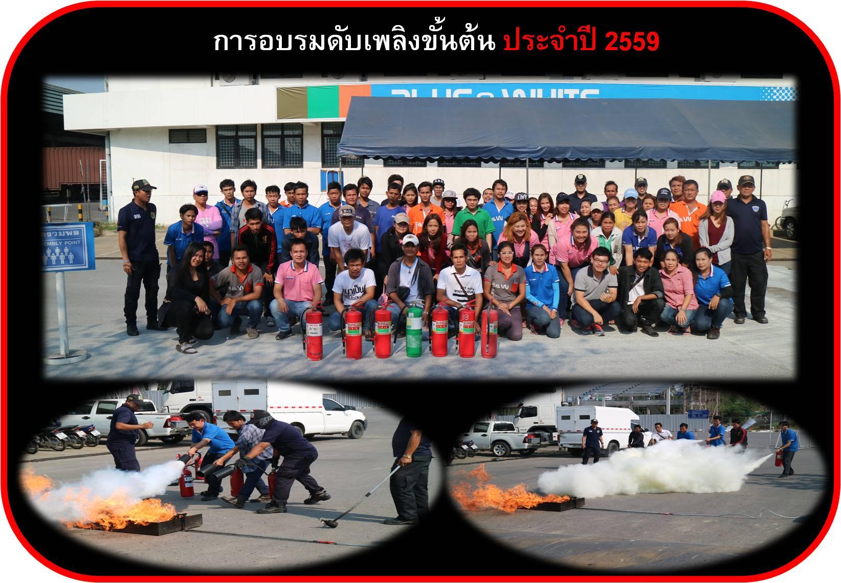 โครงการ การอบรมดับเพลิงขั้นต้น และการฝึกซ้อมดับเพลิงและอพยพหนีไฟ ประจำปี ๒๕๕๙ เพื่อให้การปฏิบัติเป็นไปตามประกาศกระทรวงมหาดไทย เรื่องการป้องกันและระงับอัคคีภัยในสถานประกอบการเพื่อความปลอดภัยในการทำงานสำหรับลูกจ้าง ลงวันที่ ๒๑ พฤศจิกายน ๒๕๓๔ หมวด ๓ ข้อ ๑๙ (๓) กำหนดให้นายจ้างต้องมีการจัดให้ลูกจ้างเข้ารับการฝึกอบรมการดับเพลิงขั้นต้นจากหน่วยงานที่ทางราชการกำหนด หรือยอมรับ ไม่น้อยกว่าร้อยละสี่สิบ ของจำนวนลูกจ้างในแต่ละหน่วยงานของสถานประกอบการ ดังนั้น ทางบริษัทฯ จึงกำหนด ให้มีการอบรมดับเพลิง และซ้อมดับเพลิงเบื้องต้น ประจำปี ๒๕๕๙ เพื่อวัตถุประสงค์ ดังนี้ ๑. เพื่อให้เกิดความปลอดภัยในการทำงานของผู้ปฏิบัติงานทุกคน ๒.เพื่อสร้างความมั่นใจในระบบรักษาความปลอดภัยให้กับผู้ปฏิบัติงานทุกคน ๓.เพื่อให้ผู้ปฏิบัติงานเกิดความคุ้นเคยและเป็นการเตรียมความพร้อมเมื่อเกิดเหตุเพลิงไหม้ ๔.เพื่อให้ผู้ปฏิบัติงานได้เข้าใจและตระหนักถึงความรับผิดชอบต่อการมีส่วนร่วมในการฝึกซ้อมดับเพลิง ๕.เพื่อให้ผู้ปฏิบัติงานเกิดความคล่องตัวในการระงับเหตุอัคคีภัยที่อาจจะเกิดขึ้น
